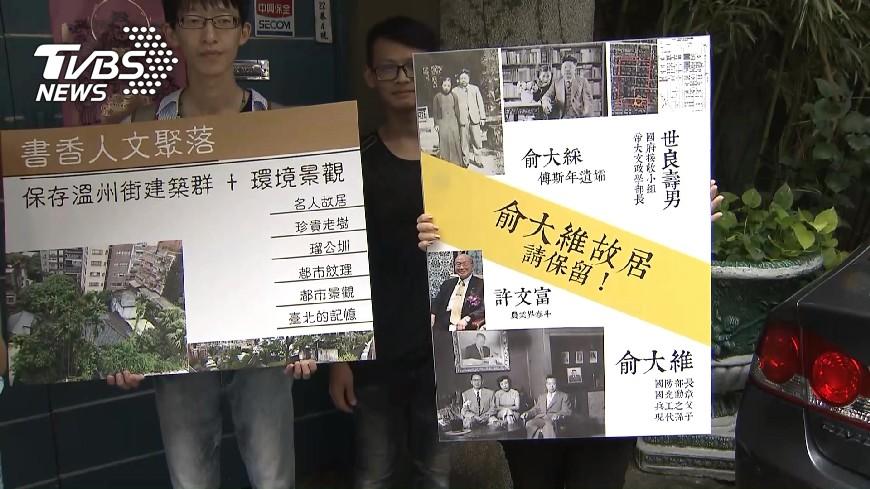 圖/TVBS 俞大維故居案遭指卸責  北市府澄清