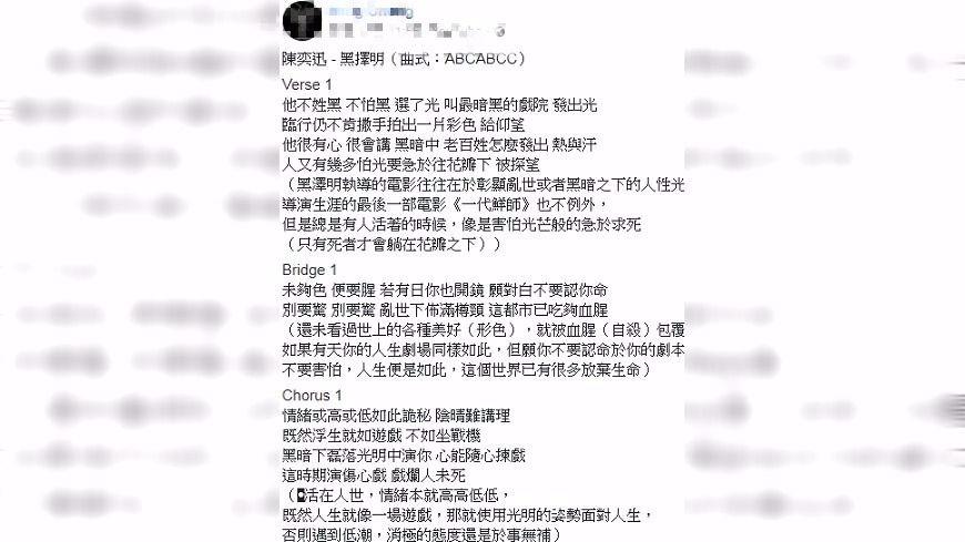 張男曾在臉書PO歌詞抒發情緒。圖/翻攝自張男臉書